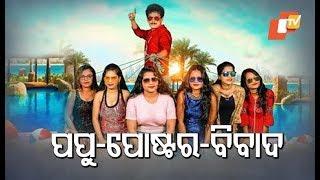 Papu Pom Pom's  Next Movie Poster Stokes Controversy