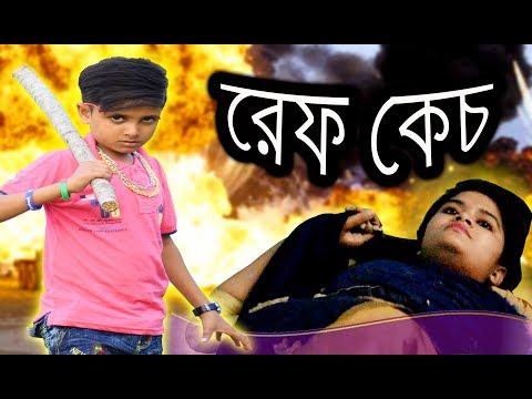 Xxx Mp4 Ref Kass New Bangla Short Flim 2018। রেফ কেচ । Bangla Funny Video। Comedy Video By Rasel Babu 3gp Sex