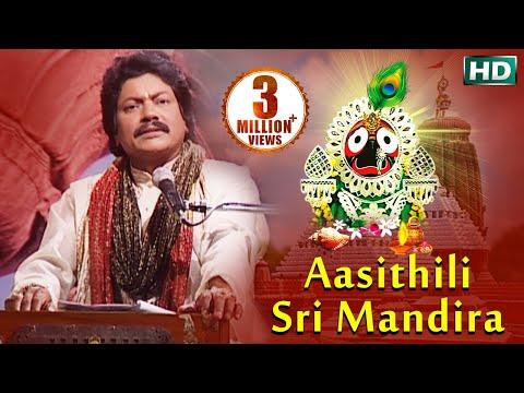 Xxx Mp4 AASITHILI SRI MANDIRA ଆସିଥିଲି ଶ୍ରୀ ମନ୍ଦିର Album Nagarjuna Arabinda Muduli Sarthak Music 3gp Sex