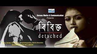Bibikta - Bengali (Bangla) Short Film