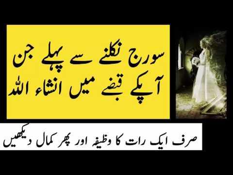 Xxx Mp4 Jin Ko Qabu Karne Ke Liye Ye Video Zarur Dekhain The Urdu Teacher 3gp Sex