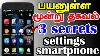 3 secrets settings smartphone |increase mobile speed | பயனுள்ள மூன்று தகவல் | CAPTAIN GPM