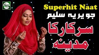 SARKAR KA MADINA - JAVERIA SALEEM - OFFICIAL HD VIDEO - HI-TECH ISLAMIC - BEAUTIFUL NAAT