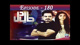 Haal-e-Dil Ep 180 uploaded on 20-07-2017 445 views