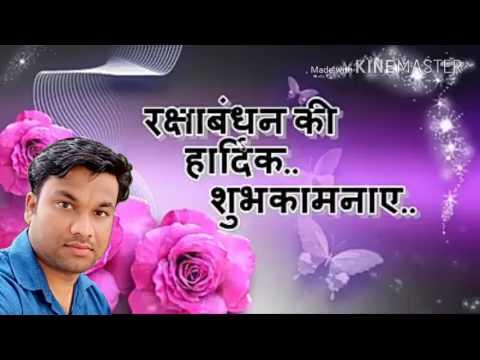 Xxx Mp4 Jaisi Bhi Ho Ek Bahen Honi Chaiye Video By Naresh Raikwar 3gp Sex