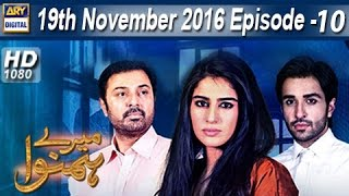 Mere Humnawa Ep - 10 - 19th November 2016 - ARY Digital Drama