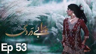 Piya Be Dardi - Episode 53 | A Plus