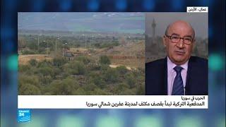 هل وافقت روسيا وإيران على العملية العسكرية التركية في عفرين؟