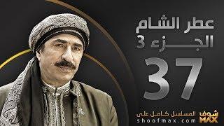 مسلسل عطر الشام الجزء الثالث برومو الحلقة 37 والاخيرة - شاهدها كاملة وبالمجان على موقع Shoofmax.com