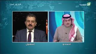 برنامج ماوراء الحدث تطورات الأوضاع في عفرين السورية