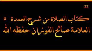 كتاب الصلاة من شرح العمدة   5 - العلامة صالح الفوزان حفظه الله