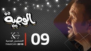 مسلسل الوصية | الحلقة التاسعة | AL Wasseya Episode 9