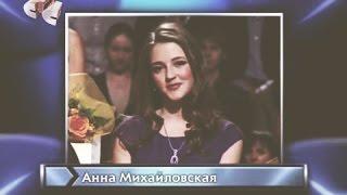Анна Михайловская в программе 'Самые умные и красивые'