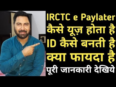 What Is Irctc Epaylater Payment System For Train Ticket Booking Full Information