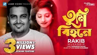 Tumi Bihone By Rakib Musabbir | HD Bangla Music Video | Laser Vision