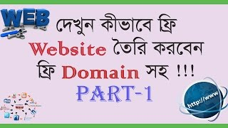 How To Create A Free Website With Free Domain and Hosting | Bangla Tutorial Part- 1