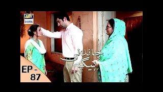 Chandni Begum Episode 87 - 15th February 2018 - ARY Digital Drama