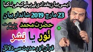 Huzoor Noor ya Bashar || Allama Mufti Jamal ud din Baghdadi 2019 || New 23 March 2019 | Video # 71