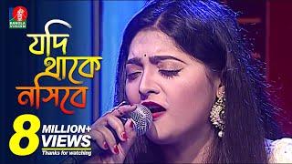 JODI THAAKE NOSIBEY | SALMA | Bangla New Song | BanglaVision | 2018 | HD