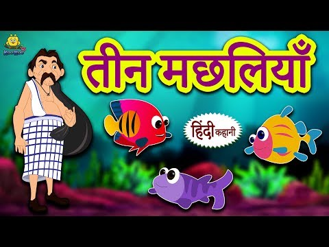 Xxx Mp4 तीन मछलियाँ Hindi Kahaniya For Kids Stories For Kids Moral Stories For Kids Koo Koo TV Hindi 3gp Sex