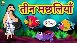 तीन मछलियाँ - Hindi Kahaniya for Kids | Stories for Kids | Moral Stories for Kids | Koo Koo TV Hindi