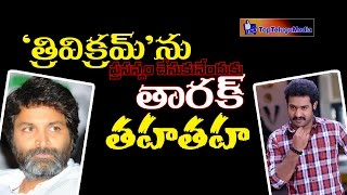 Jr NTR New Movie Directed by Trivikram Srinivas    2016 Latest Tollywood News    Top Telugu Media