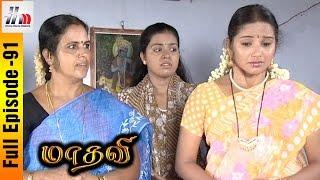 Madhavi Tamil Serial   Episode 91   Madhavi Full Episode   Sara   Seenu   Home Movie Makers
