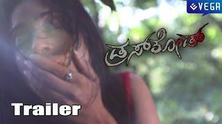 Dress Code Kannada Movie Trailer || Latest Sandalwood Movie 2015