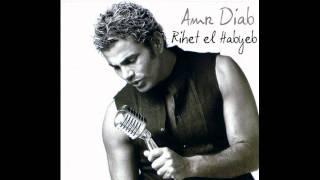 Amr Diab - Rihet el Habayib HD / عمرو دياب - ريحة الحبايب