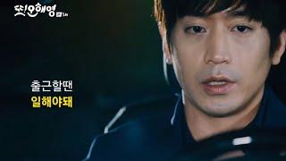 [또 오해영] 박도경(문정혁) 4글자 어록 심쿵 영상 30s