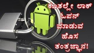 Smart Lock: Unlock With A SMS | OneIndia Kannada