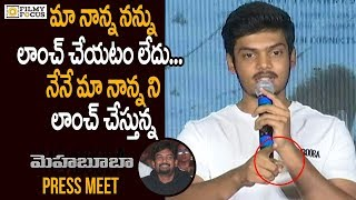 Aakash Heartfull Speech at Mehbooba Movie Press Meet | Puri Jagannadh, Neha Shetty - Filmyfocus.com