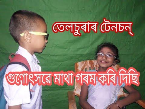 Xxx Mp4 Assamese Funny Video Telsura In Tenson Assamese Comedy Video 3gp Sex