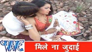 मिले ना जुदाई  Mile Na Judai - Rasbhari Lageli - Bhojpuri Hit Songs 2015 HD