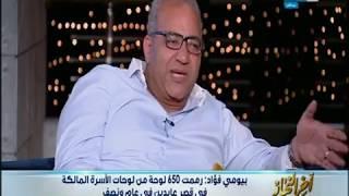 أخر النهار |  بيومى فؤاد يكشف عن ابرز التعليقات التى أثارت دهشته على السوشيال ميديا