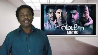 Metro Movie Review - Bobby Simha, Ananda Krishnan - Tamil Talkies