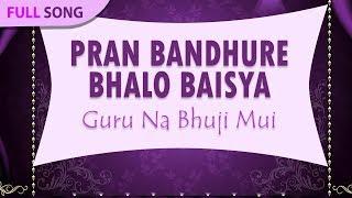 Pran Bandhure Bhalo Baisya | Gosto Gopal Das | Guru Na Bhuji Mui | Bengali Folk Songs