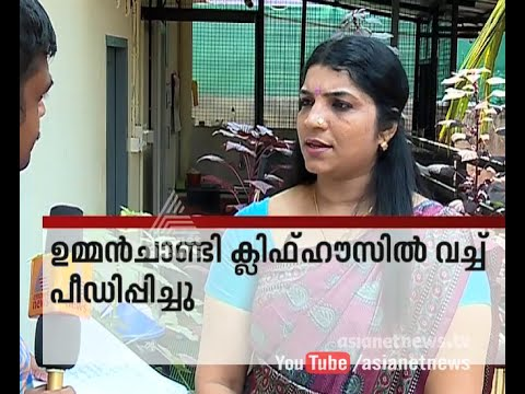 Saritha S Nair throws up sexual allegations against Oommen Chandy