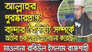 Bangla waz- mowlana robiul islam rajshahi মাও. রবিউল ইসলাম রাজশাহী, মুত্তাকী বান্দার বৈশিষ্ট্য