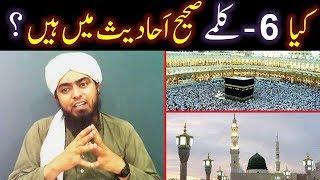 Kia 6-KALIMAY Saheh-ul-Isnaad AHADITH say SABIT hain ??? (By Engineer Muhammad Ali Mirza)