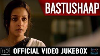 Bastushaap Bangla Movie | Video JukeBox || Raima Sen, Abir Chatterjee, Parambrata | Official