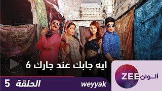 مسلسل ايه جابك عند جارك 6 - حلقة 5 - ZeeAlwan