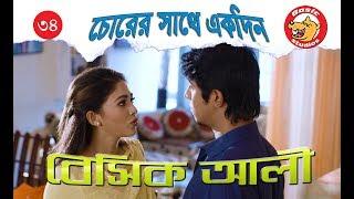 Bangla Comedy Natok 2018: Basic Ali-34 | Bangla New Natok 2018 | Tawsif Mahbub, Peya Bipasha