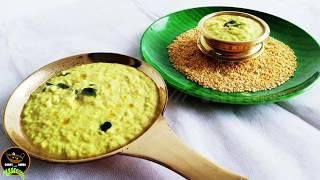 പരിപ്പ് കറി – Kerala Sadya Special Traditional Parippu Curry    കേരള സദ്യ വിഭവം  പരിപ്പ് കറി