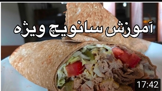 ساندويچ ويژهhow to make sandwich at home