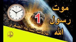 هل تعلم | علامات الساعة الصغرى - موت رسول الله ﷺ - ح1 - اسلاميات hd