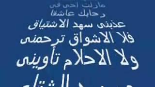 salmle 3aleh salm.wmv