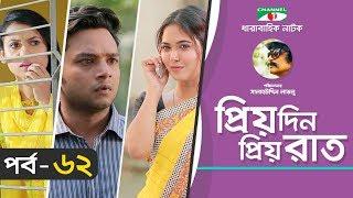 Priyo Din Priyo Raat | Ep 62 | Drama Serial | Niloy | Mitil | Sumi | Salauddin Lavlu | Channel i TV