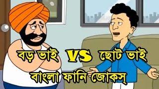 Boro vai VS Choto vai   Bangla Funny Cartoon Jokes 2018   বড় ভাই VS ছোট ভাই   Bangla Funny Dubbing  