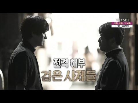 전격해부-검은 사제들(The Priests 2015)_접속무비월드